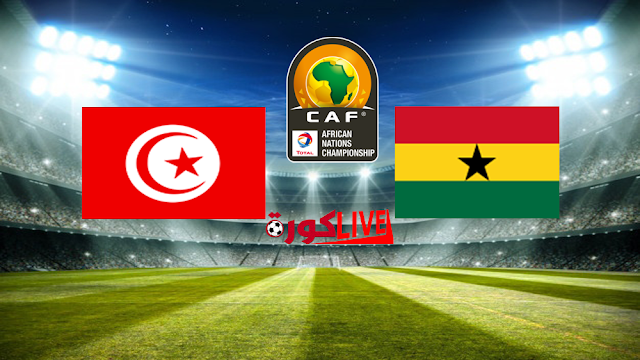 مباراة تونس وغانا بتاريخ 08-07-2019 كأس الأمم الأفريقية