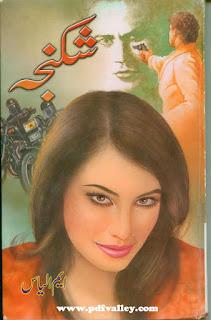 Shikunja Novel by M Ilyas