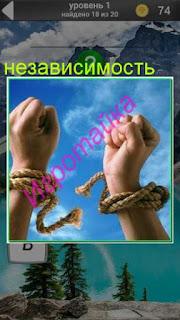 две руки разорвали веревку показывая свою независимость 1 уровень 600 забавных картинок
