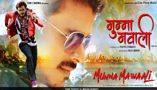 Munna Mawali (Bhojpuri Movie) Wiki Star Cast & Crew Details, Release Date, Songs, Videos, Photos, Story, News & More