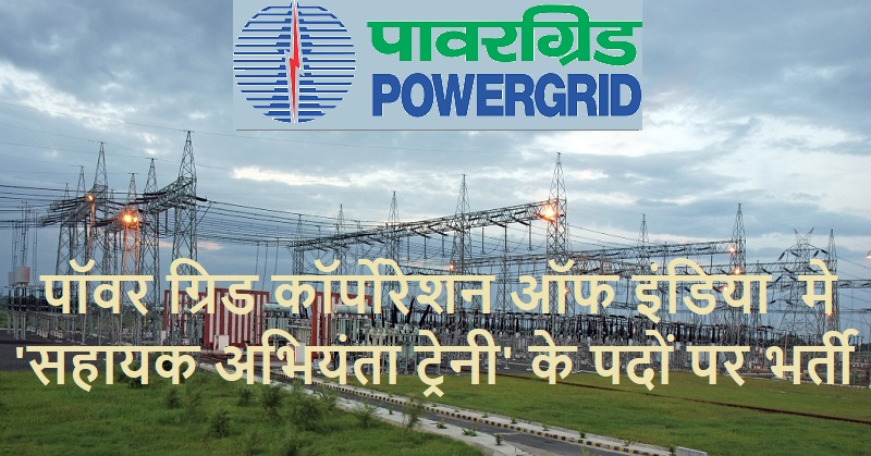 POWERGRID jobs 2020