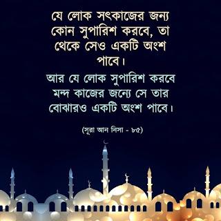 islamic Ayat Pics