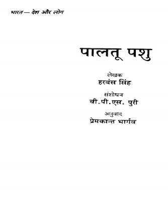 paltu-pashu-harbans-singh-पालतू-पशु-हरबंस-सिंह