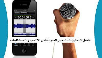 افضل برامج لتغير الصوت في الالعاب و المكالمات الى صوت فتاة  للايفون