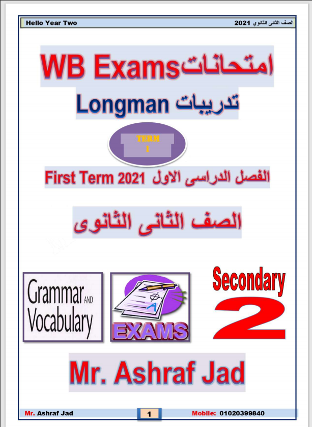 مراجعة ليلة الإمتحان الصف الثانى الثانوى الترم الاول 2021 مستر أشرف جاد