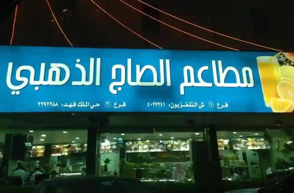 رقم توصيل فروع مطعم الصاج الذهبي السعودية 1443