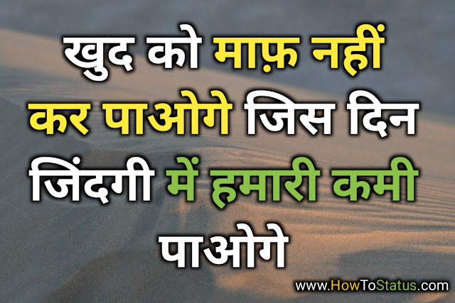 New Sad Status Hindi 2021