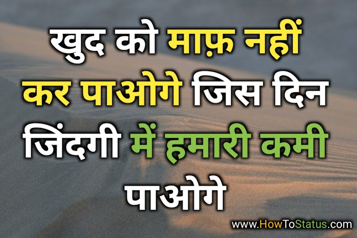 Sad Status Hindi 2021