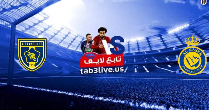 نتيجة مباراة النصر والتعاون 2021/08/26 الدوري السعودي