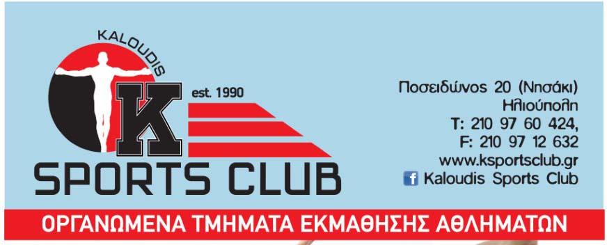K SPORTS CLUB