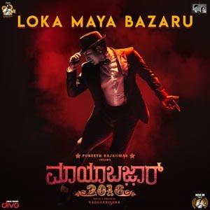 Loka Maya Bazaru Lyrics – Maya Bazar