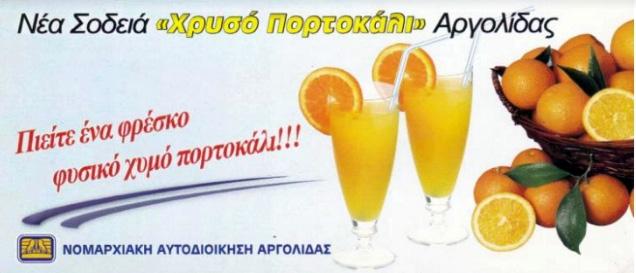 Αργολίδα: Φάκελος πορτοκάλι