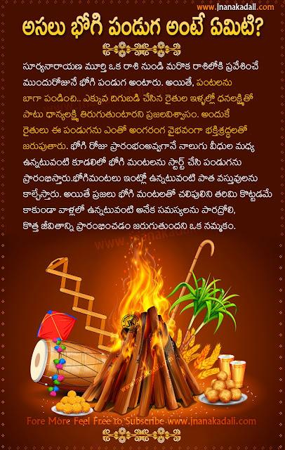 bhogi greetings in telugu, bhogi festival information in telugu, telugu festival bhogi significance in telugu