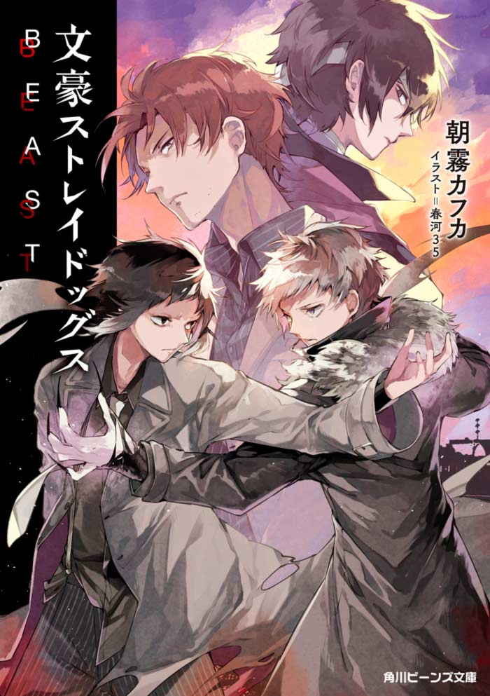 Bungo Stray Dogs BEAST novela - Kafka Asagiri y Sango Harukawa