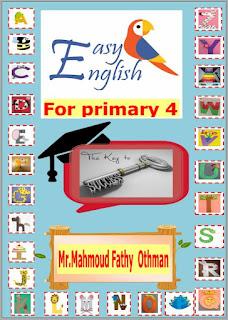 تحميل مذكرة الانجليزى الجديدة للصف الرابع الابتدائى الترم الثانى 2018 , مستر محمود فتحى.