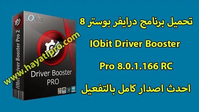 تحميل IObit Driver Booster Pro 8.0.1.166 برنامج جلب التعريفات من الانترنت  درايفر بوستر