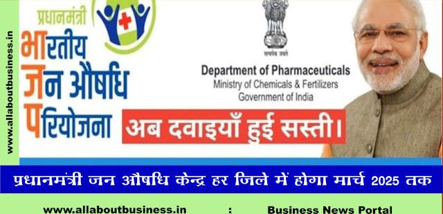 Every District Will have janaushidhi kendra till 2025-आम जनता तक सस्ती दवाएं मुहैया करने का अभियान