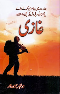 Ghazi by abu Shaja free download pdf
