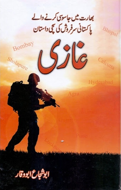 Ghazi by abu Shaja free download pdf