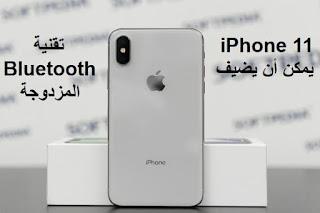 iPhone 11 يمكن أن يضيف تقنية Bluetooth المزدوجة