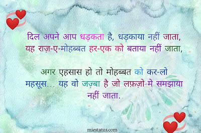 Ishq Shayari in Hindi 2 lines
