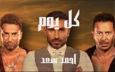 كلمات اغنية كل يوم احمد سعد من مسلسل ملوك الجدعنة