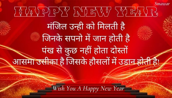 Naya-Saal-2022-Shayari-Sandesh-Hindi  नया-साल-2022-शायरी-सन्देश-हिंदी