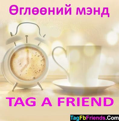 Good morning in Mongolian language