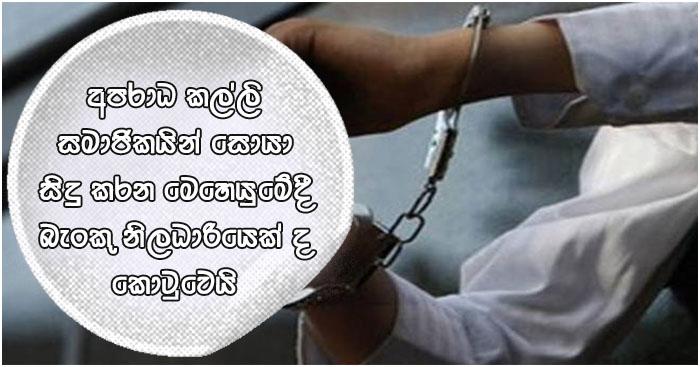 https://www.gossiplanka.com/2020/07/bank-officer-arrest.html
