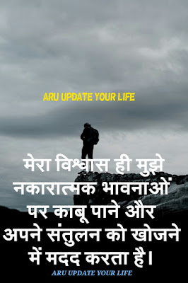 MOTIVATIONAL QUOTES HINDI IMAGES || ARU UPDATE YOUR LIFE