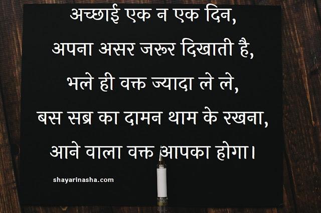 whatsapp Shayari in Hindi