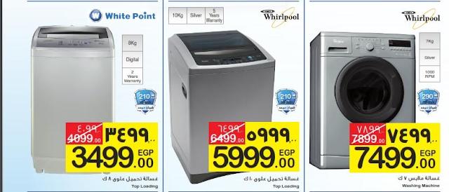 اسعار غسالات الاوتوماتك والنص في مصر كارفور 2017
