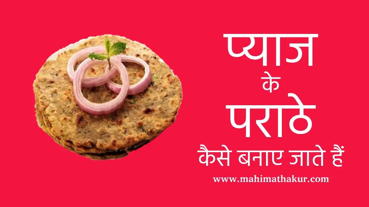 Pyaj Paratha kaise banate hai