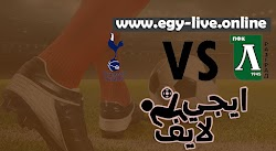 مشاهدة مباراة توتنهام ولودوجوريتس رازجراد بث مباشر رابط يلا شوت اليوم بتاريخ 05-11-2020 في الدوري الأوروبي