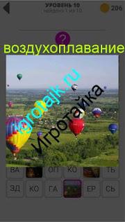 в воздухе воздушные разноцветные шары - воздухоплавание 10 уровень 400 плюс слов 2