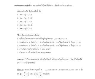 สรุปคณิตศาสตร์ ม.ปลายเรื่องกราฟของอสมการเชิงเส้น (กำหนดการเชิงเส้น)