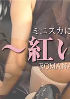 Kin8tengoku 1528 金8天国 1528 金髪天国 ミニスカに隠された 紅い洞 継続者様向け特別おまけ配信 ROMANA RYDER / ロマナ ライダー
