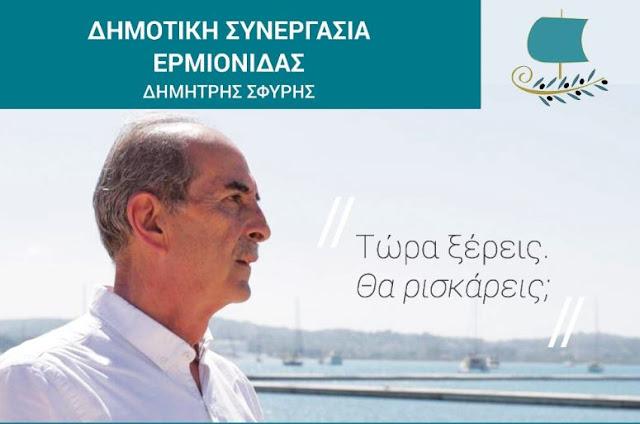 Δημήτρης Σφυρής: Kρατάμε τον πήχη ψηλά, αγωνιζόμαστε σταθερά, συνεχίζουμε δυναμικά