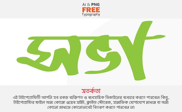 বাংলা টাইপোগ্রাফি png ফ্রিতে ডাউনলোড করুন - ২০২১   Typo Bari. free bangla typography
