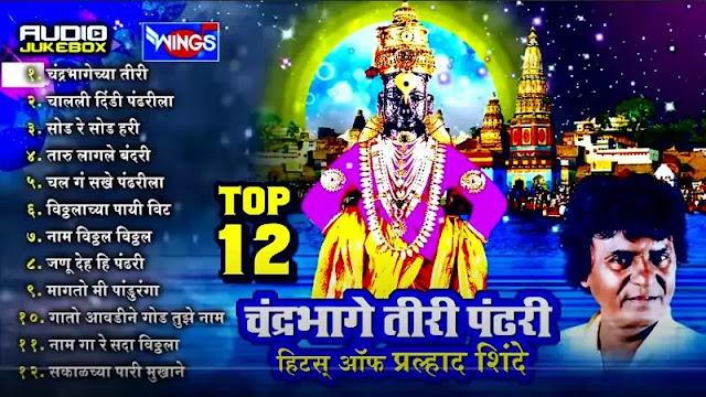Chandra Bhagechya Tiri Lyrics   Hits of Prahlad Shinde