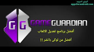 تحميل gameguardian | برنامج gameguardian للاندرويد لتعديل الالعاب