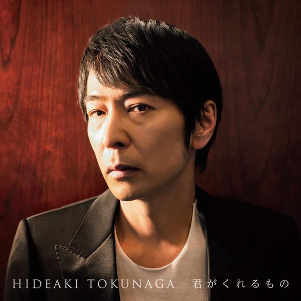 [Single] 德永英明 – 君がくれるもの (2016.02.03/MP3/RAR)