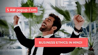 Business Ethics In Hindi | प्रभावशाली Business और भावनाएं