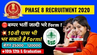 ssc phase 8 recruitment, SSc phase 8, ssc recruitment, ssc phase 8 2020, staff selection commision, ssc jobs, govt jobs, sarkari naukri,