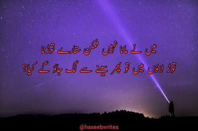Wasi Shah Poetry in Urdu