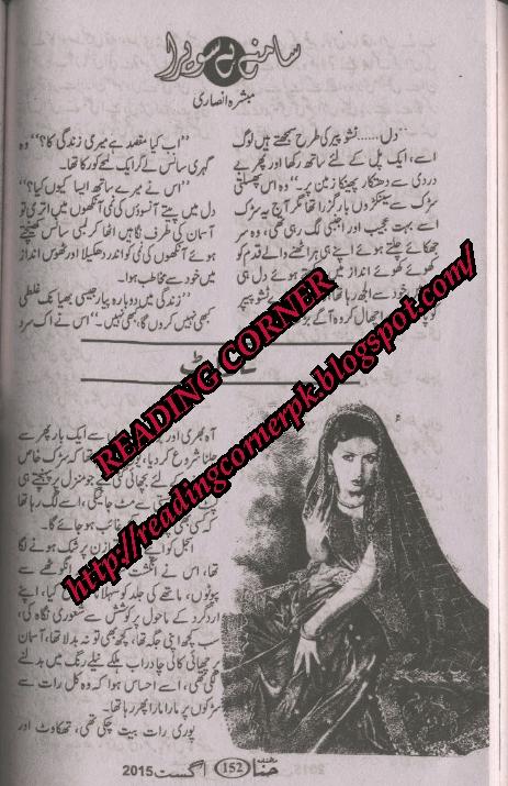 Worldly Novels: Samny hai sawera by Mubashara Ansari Online Reading