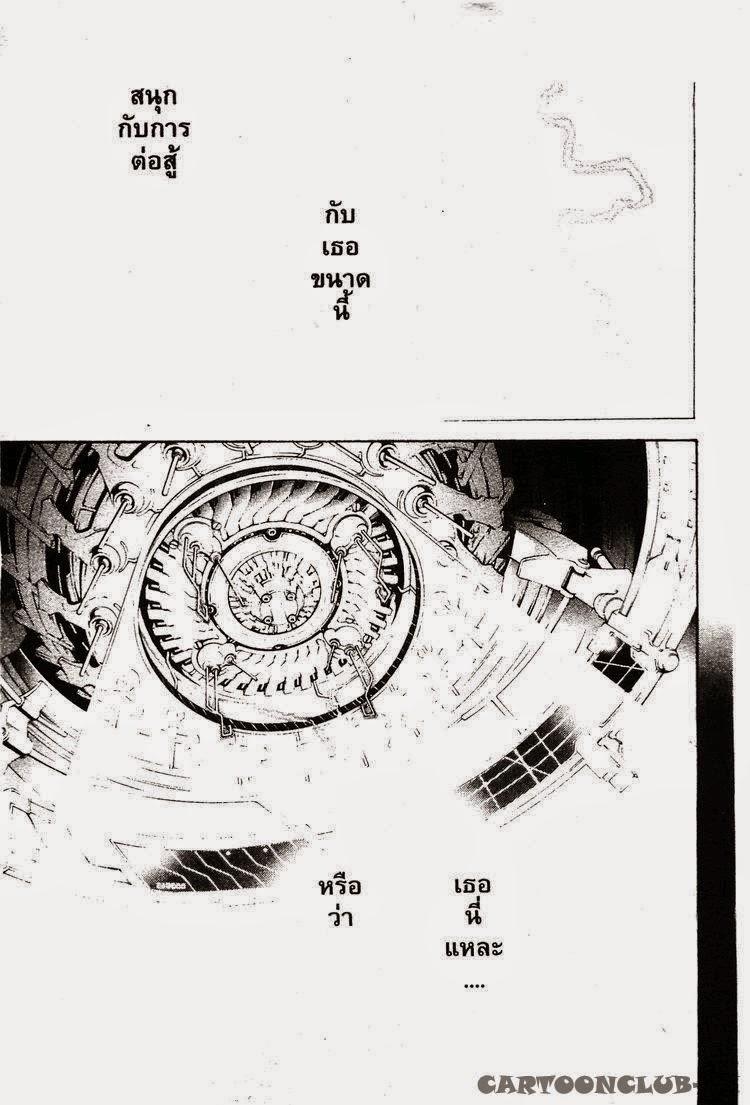 Air Gear - หน้า 66