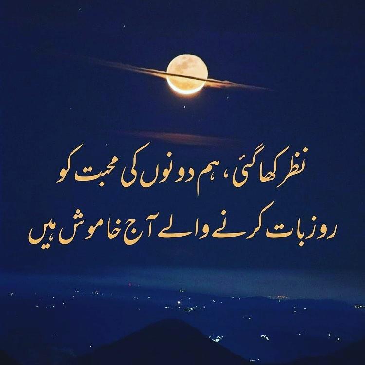 Poetry In Urdu 2 Lines