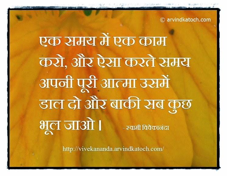 Time, Work, soul, Swami Vivekananda, Hindi, Thought, Quote