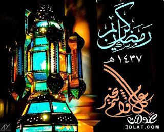 صور تهنئة بشهر رمضان 2020 رمزيات رمضان كريم